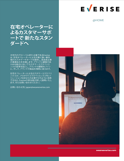 Case-Study-Cover-Adapting-to-the-New-Normal-With-Transformational-Tech-JPN